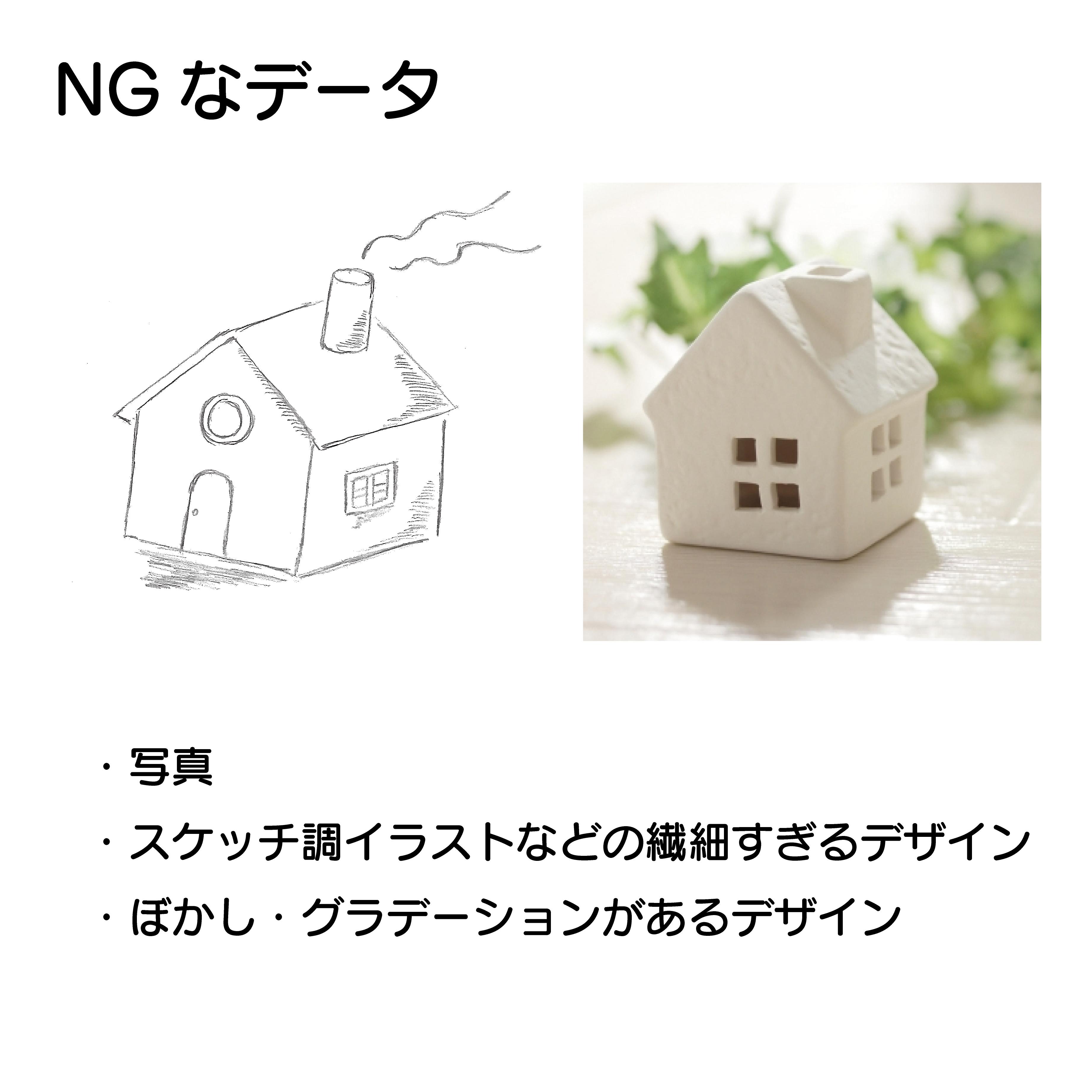 刺繍データ作成体験トートバック(小)込み(1,980円税込)